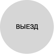 Картинка с надписью выезд